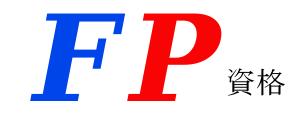 fp-shikaku